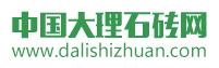 中国大理石砖网